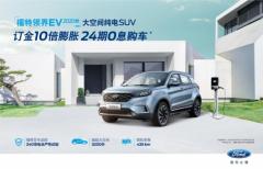 全系100%赠送+安装智能充电桩 福特领界EV 2020款出厂自带BGM