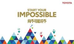想挑战Impossible?就先和丰田学电动化